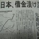 日本借金漬け