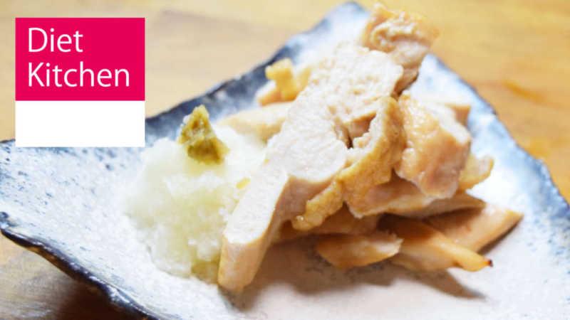 鶏むね肉の幽庵焼き|簡単 #糖質ダイエット #レシピ