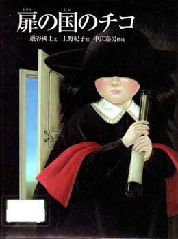 日本の #絵本 扉の国のチコ |シュルレアリズムの巨頭瀧口修造氏に捧げる絵本