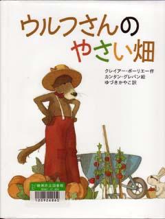 フランスの #絵本 ウルフさんのやさい畑 |Amazonで評価の高い絵本