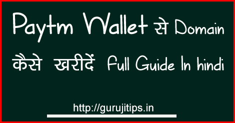How To Purchase Domain From Paytm Wallet