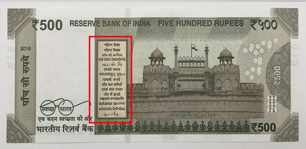 17 Language on Indian Currency