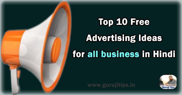 Top 10 Free Advertising Ideas for all business in Hindi
