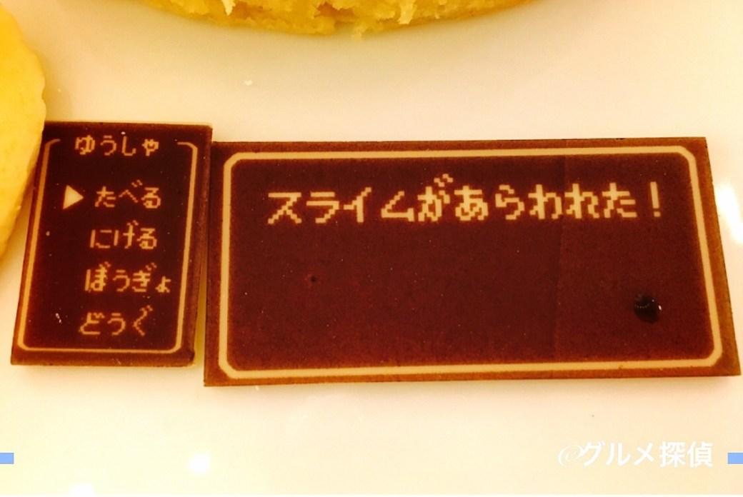 【グルメ探偵】※画像9 チョコプレート