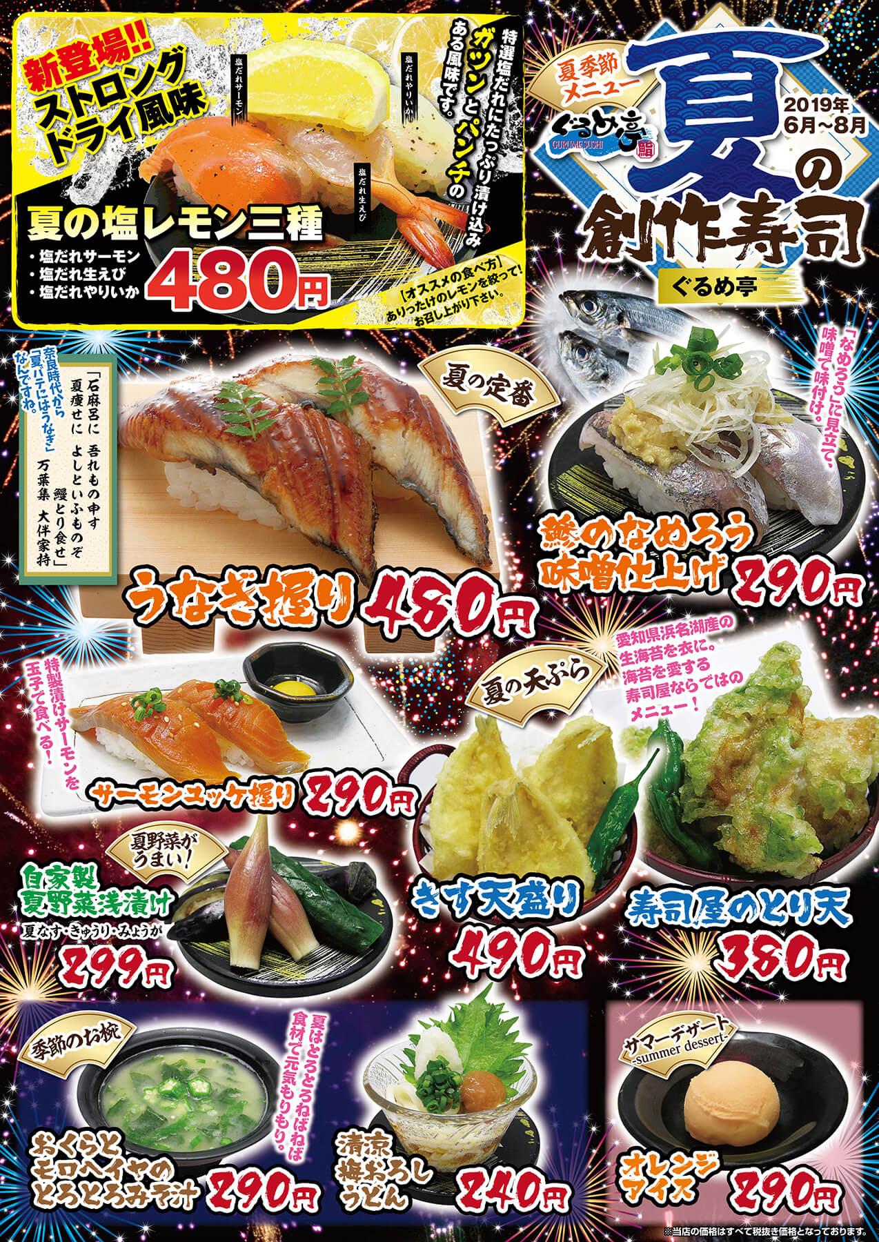 2019夏の創作寿司