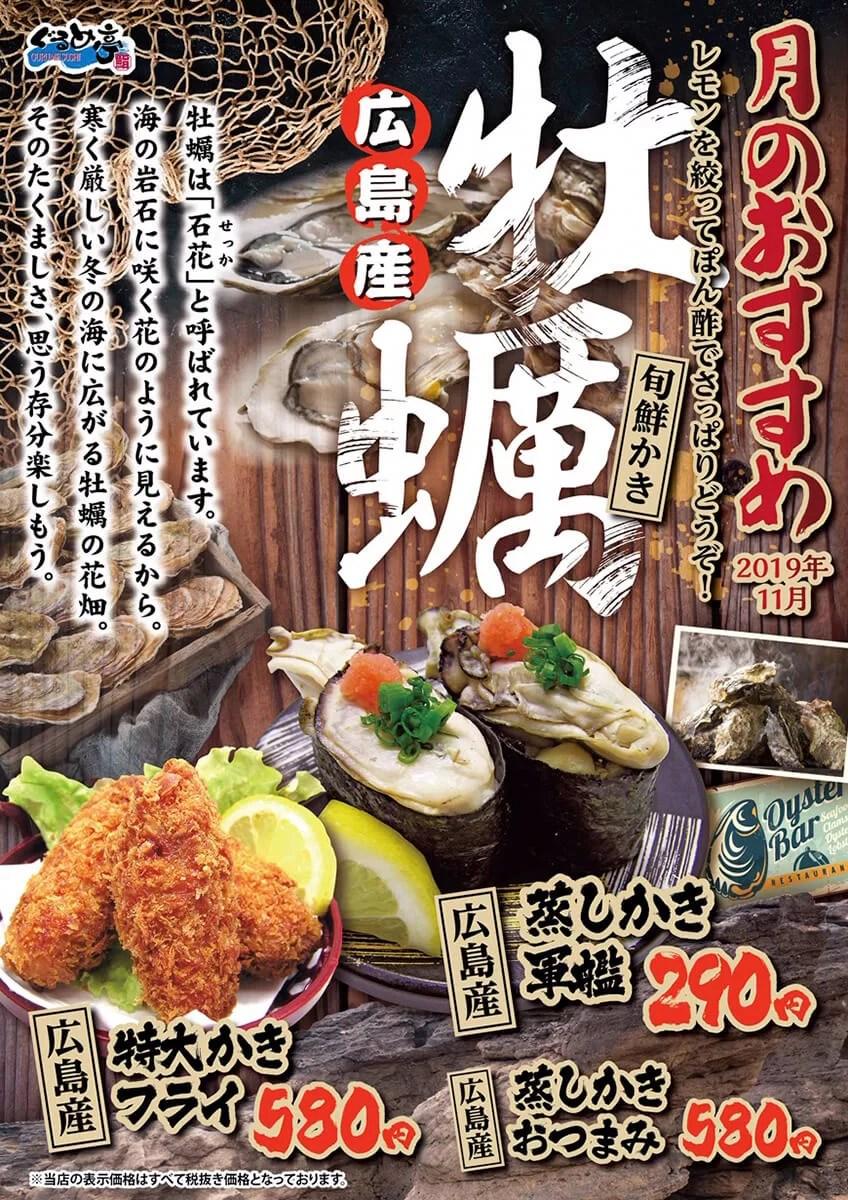 11月のおすすめ牡蠣