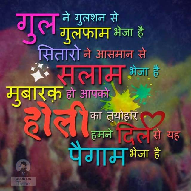 holi wishes color greeting in hindi