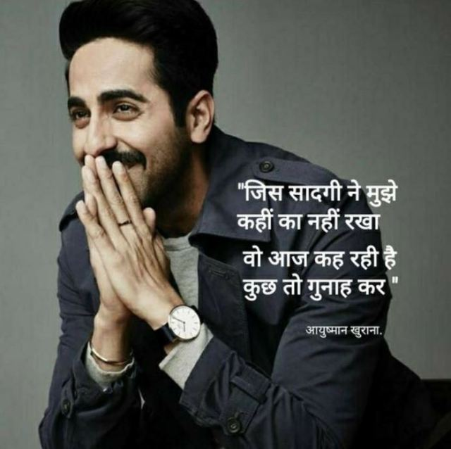 ayushmann khurrana love shayari