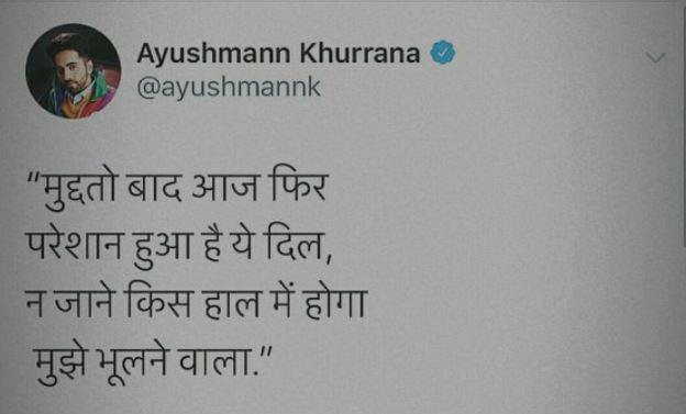 ayushmann khurrana quotes in hindi