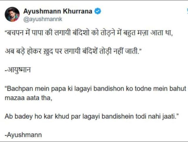 ayushmann khurrana thoughts in hindi