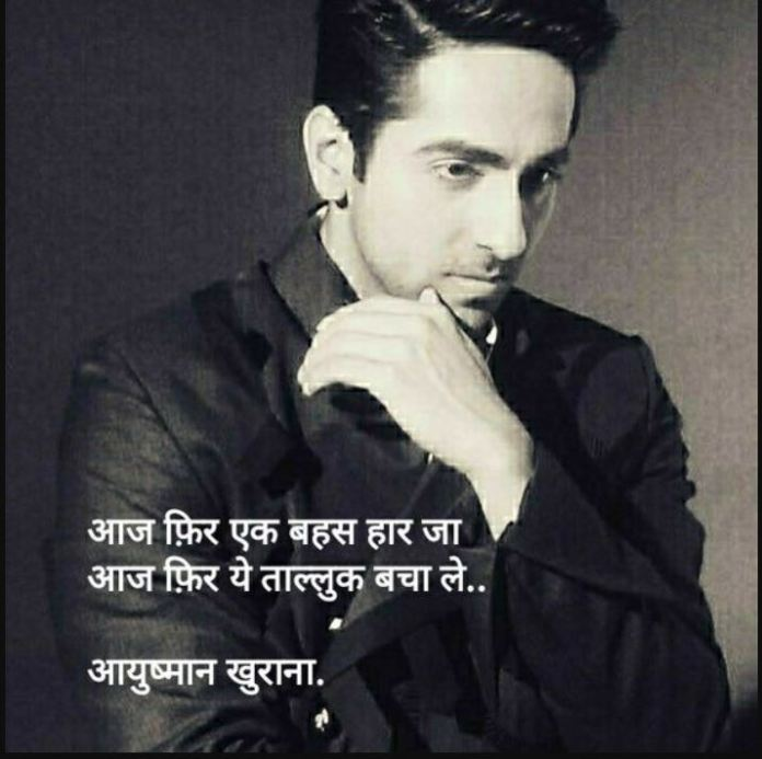 quotes by ayushman khurana