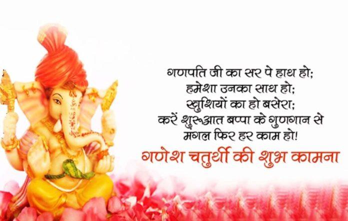 wishes of ganesh chaturthi