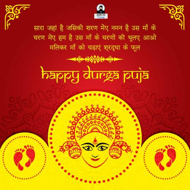 Message for Durga Puja