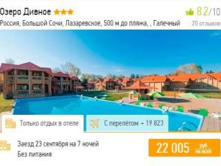 Отдых в Лазаревском – в частном секторе, санаториях и пансионатах