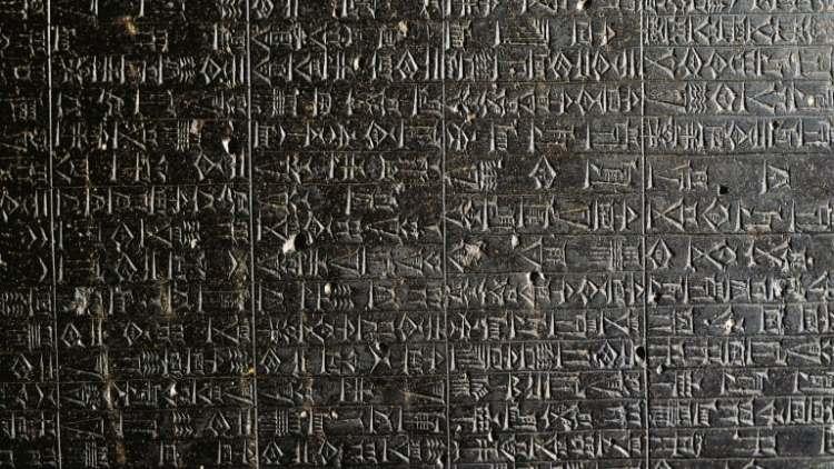 Hammurabi Code carved on stone