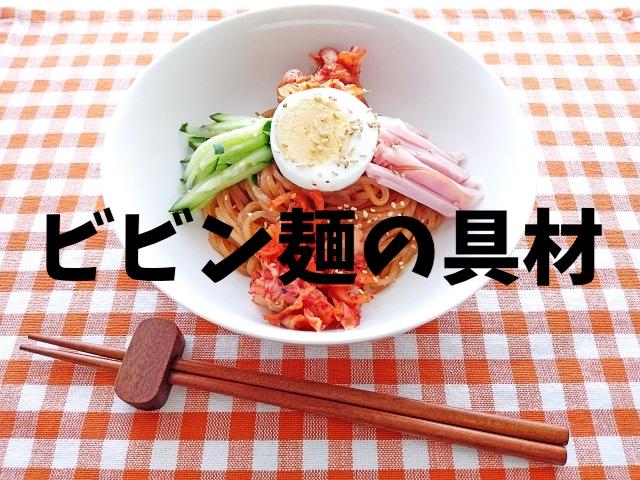 ビビン麺具材