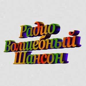 """Слушать радио онлайн: """"Волшебный Шансон"""", Москва (ID: 11395)"""