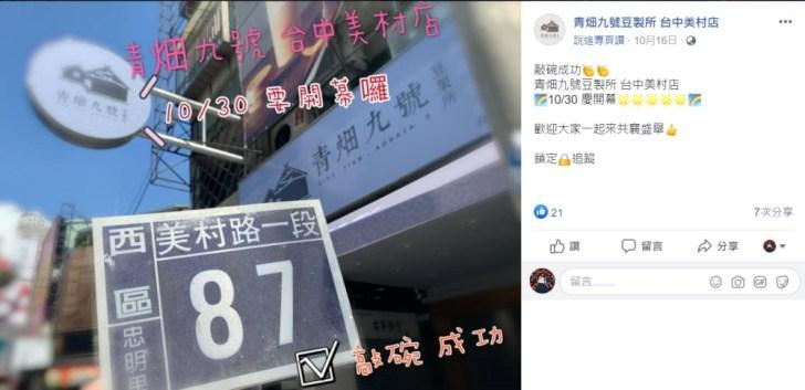 20201022145519 55 - 新竹超厚紅豆餅進軍台中!月底即將開幕就在美村路上~
