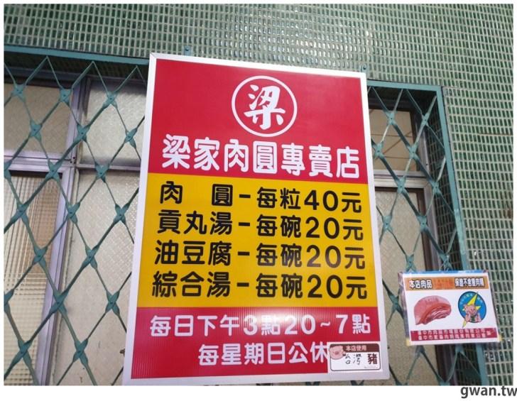 20210213235945 81 - 每天營業不到4小時,在地人從小吃到大的肉圓,綜合湯只要20元!