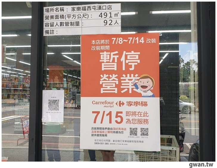 20210710140055 22 - 頂好走入歷史!全面改裝家樂福超市,台中這間門市7/15開幕!