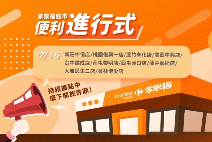 20210714185135 94 - 台中這5間頂好改成家樂福超市啦,開幕首7日有限定優惠!