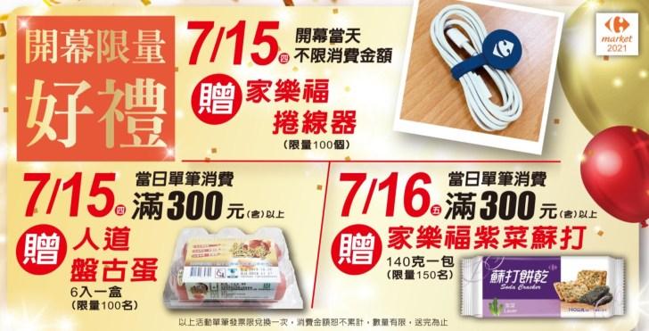 20210714202311 52 - 台中這5間頂好改成家樂福超市啦,開幕首7日有限定優惠!