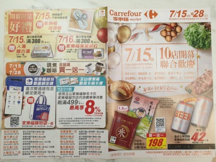 20210715142415 53 - 台中這5間頂好改成家樂福超市啦,開幕首7日有限定優惠!