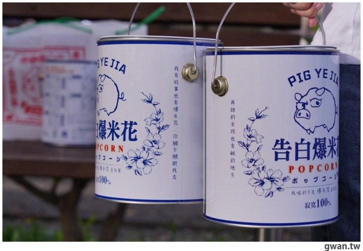 20210823004534 31 - 熱血採訪 油漆桶告白爆米花首度快閃台中8天,每天只賣3小時,是你告白的最佳利器