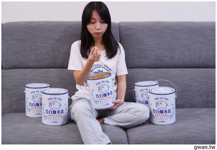 20210823004600 73 - 熱血採訪 油漆桶告白爆米花首度快閃台中8天,每天只賣3小時,是你告白的最佳利器