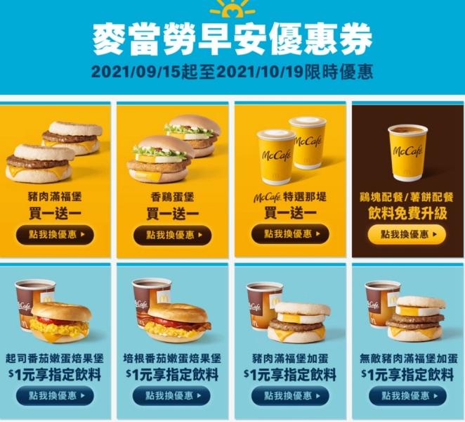 20210922110544 100 - 買一送一連續一個月!麥當勞早餐漢堡一個不用25元