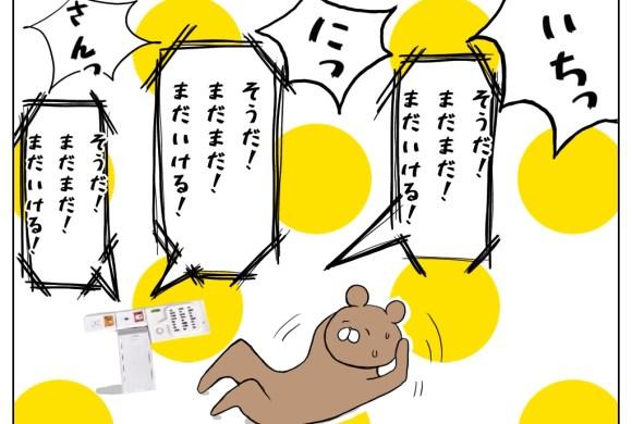 【プログラミング四コマ】家トレ【PIECE編】