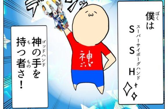 【プログラミング四コマ】神の手【サイボーグハンド編】