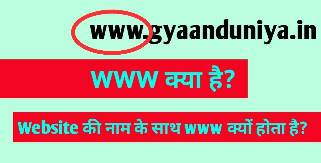 www ka full form, www kya hai, www meaning in hindi