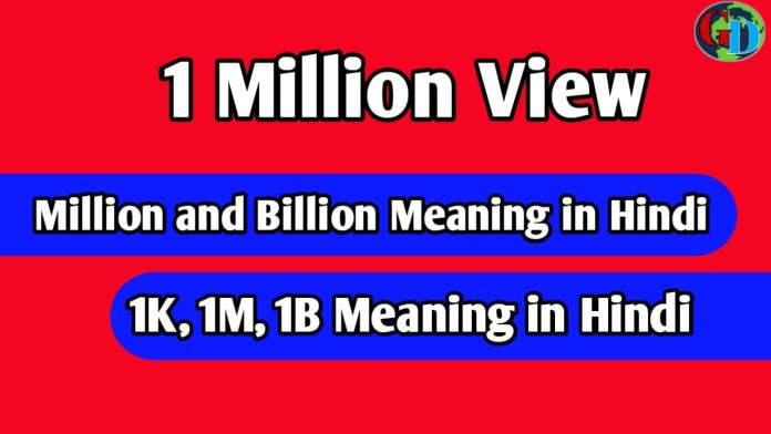 Million, billion meaning in hindi, 1million में कितना
