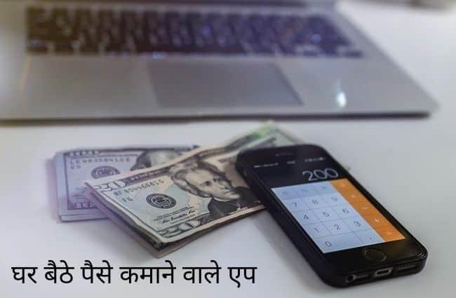 Paise kamane wale App In Hindi