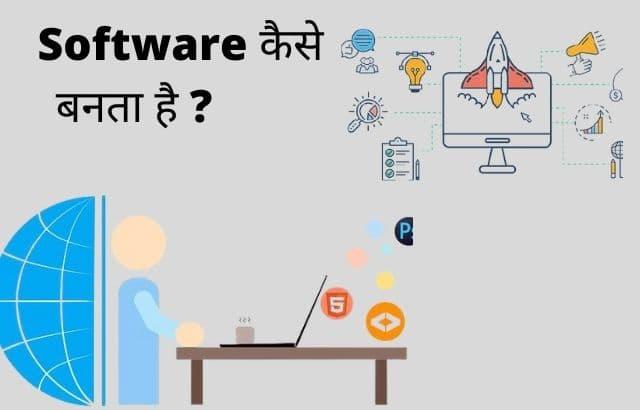 Software kaise Banaye