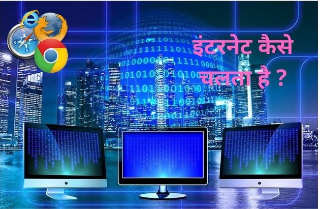 how does internet work in hindi