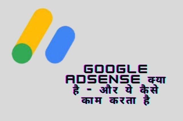 Google Adsense Kya Hai in Hindi