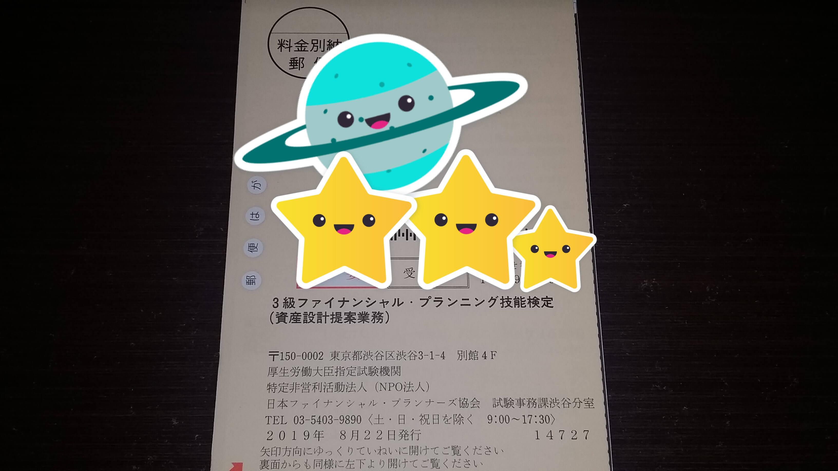 実技試験免除セミファイナル!【FP3級】の受験表が届きました!