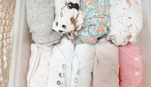【写真あり】赤ちゃんの肌着のコンパクトな畳み方!(ボディ肌着・カバーオール)