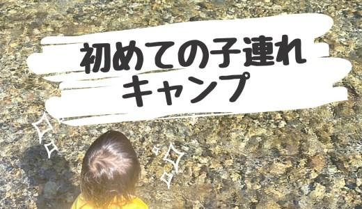 初めての子連れキャンプ「秋川渓谷リバーティオ」がおすすめ