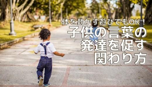 体を動かす遊びでも言葉の発達を促す関わり方【言語聴覚士療育日記4】