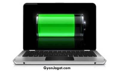 लैपटॉप का बैटरी बैकअप ज्यादा करें।