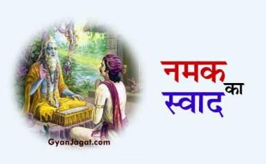 नमक का स्वाद ~ Moral Story in Hindi