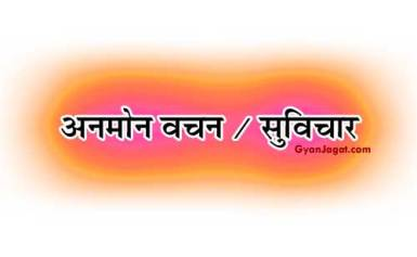 Top Anmol Vachan Sayings By Great Persons