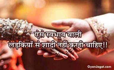 ऐसे स्वभाव वाली लड़कियों से शादी नहीं करनी चाहिए!!