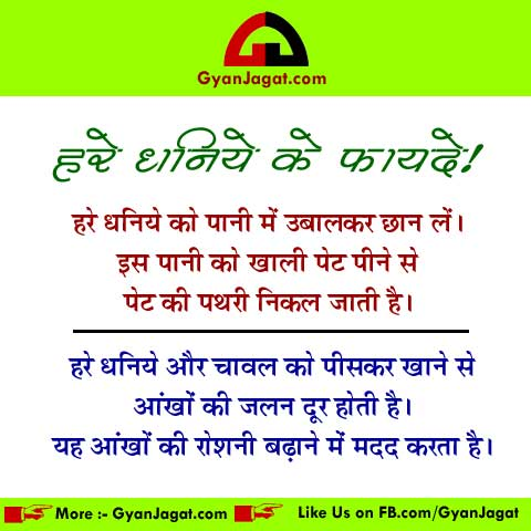 Hare Dhaniya Ke Fayde Health Benefits in Hindi