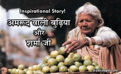 अमरूद वाली बुढि़या और शर्मा जी ~ Inspirational Story!