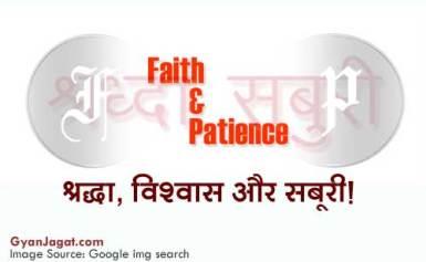 श्रद्धा, विश्वास और सबूरी!