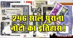 History of Indian Banknotes in Hindi